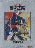 鉄人28号 鉄人28号誕生55周年記念出版 カラー版 限定版BOX 5 3巻セット