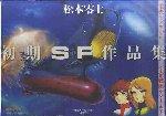 松本零士・初期SF作品集限定版BOX