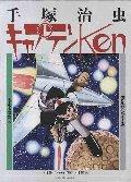 キャプテンKen 少年サンデー版 限定版BOX 2巻セット