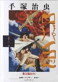 白いパイロット 少年サンデー版 限定版BOX 2巻セット