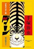 勇者ダン 少年サンデー版 限定版BOX 2巻セット