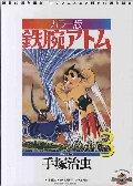 鉄腕アトム 連載60周年記念 TVアニメ放送開始50周年記念 カラー版 限定BOX 3 6巻セット