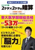 岩波メソッドゴースト暗算 ビジネス版 2ケタ×2ケタの暗算 6時間で習得!