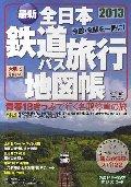 全日本鉄道バス旅行地図帳 最新 2013年版