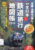 全日本鉄道バス旅行地図帳 最新 2014年版
