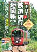 全日本鉄道バス旅行地図帳 最新 2018年版