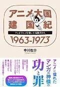 アニメ大国建国紀 1963−1973