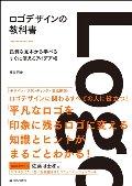 ロゴデザインの教科書