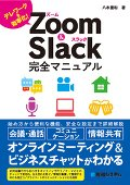 Zoom&Slack 完全マニュアル