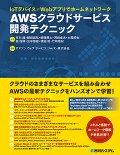 IoTデバイス×Webアプリでホームネットワーク AWSクラウドサービス開発テクニック