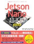 Jetson Nano 超入門 改訂第2版
