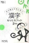 白川静文字学に学ぶ漢字なりたちブック 2年生