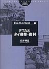 FTAとタイ農業・農村
