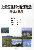北海道北部の地域社会