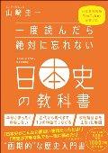 公立高校教師YouTuberが書いた 一度読んだら絶対に忘れない 日本史の教科書