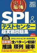 史上最強 SPI&テストセンター 超実戦問題集 2023 最新版