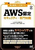 要点整理から攻略する AWS認定セ キュリティ−専門知識