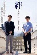 絆−棋士たち 師弟の物語