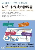 Googleデータポータルによる レポート作成の教科書