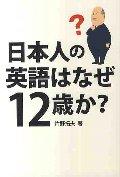 日本人の英語はなぜ12歳か?