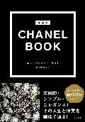 完全版 CHANEL BOOK