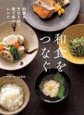 和食をつなぐ