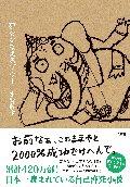 夢をかなえるゾウ 1