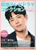 韓国テレビドラマコレクション 2020