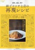 京都・大阪・神戸 街でウワサな店の再現レシピ