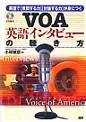VOA英語インタビュ−の聴き方  CD付