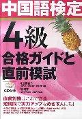 中国語検定4級 合格ガイドと直前模試 CD付
