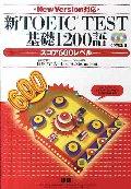 新TOEIC TEST 基礎1200語 スコア600レベル CD付