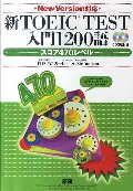 新TOEIC TEST入門1200語 CD付