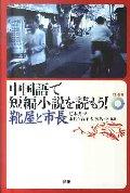 中国語で短編小説を読もう! 靴屋と市長 CD付