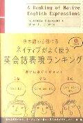 日本語から引ける ネイティブがよく使う英会話表現ランキング