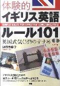 体験的イギリス英語ルール101 CD付