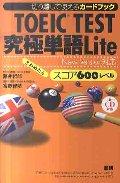 TOEIC TEST 究極単語Lite スコア600レベル