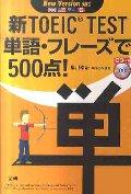 新TOEIC TEST 単語・フレーズで500点! CD付
