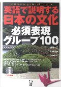 英語で説明する日本の文化 必須表現グループ100 CD付
