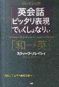 ソレイシィの英会話ピッタリ表現でぃくしょなりぃ 和→英 自然な日本語を自然な英語へ