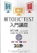 新TOEIC TEST入門講座 CD付き
