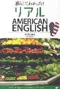 リアル AMERICAN ENGLISH