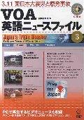 CDブック VOA英語ニュースファイ 3