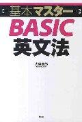 基本マスター BASIC 英文法