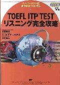 TOEFL ITP TESTリスニング完全攻略 ペーパーテスト式団体受験プログラム
