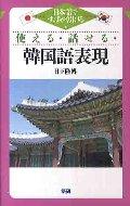 使える・話せる・韓国語表現 日本語ですばやく引ける