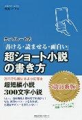 テンプレート式 超ショート小説の書き方 改訂新版