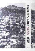 コロニアリズムの超克 韓国近代文化における脱植民地化への道程