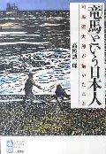 「竜馬」という日本人