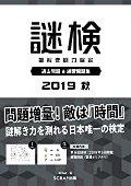 謎検 謎解き能力検定 過去問題&練習問題集 2019 秋